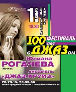 yuliana-rogacheva-vologda