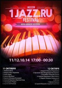 IV-фестиваль-Radio-1jazz.ru_1
