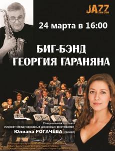yuliana-rogacheva-georgi-garanian
